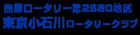東京小石川ロータリークラブ