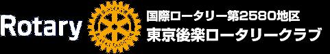 東京後楽ロータリークラブ